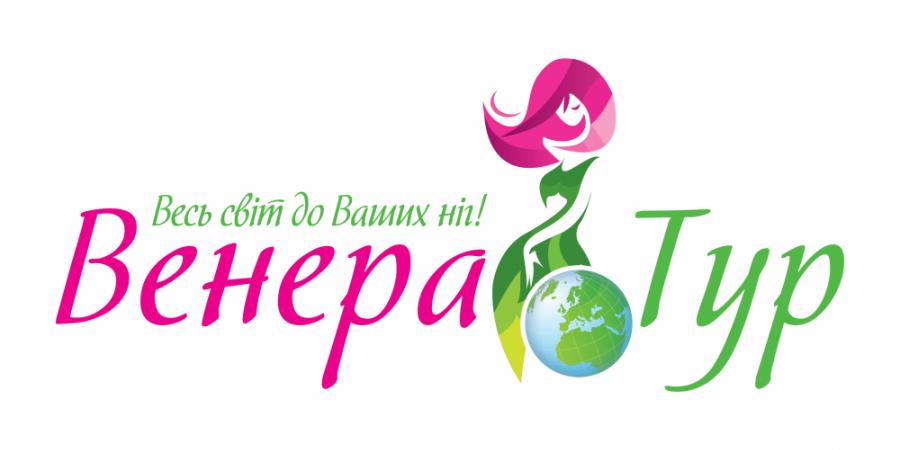 """Туристичне агентство """"Венера-Тур"""", Туристичне агентство """"Венера-Тур"""""""