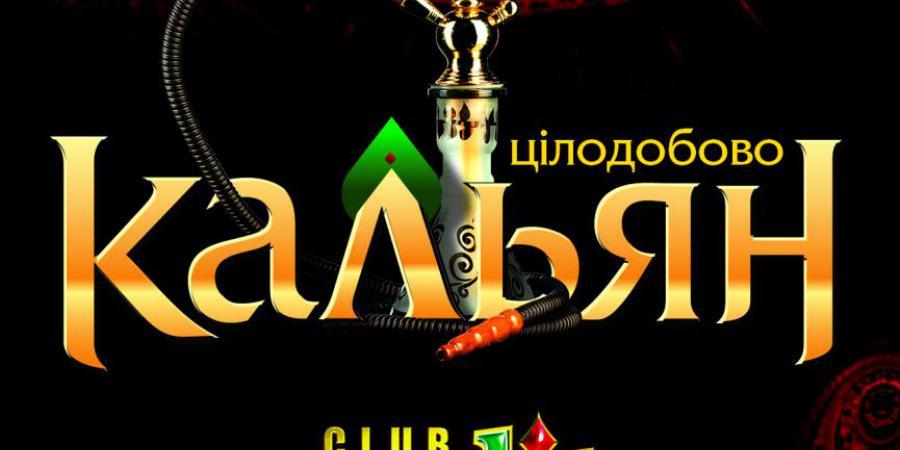 про нас, Club Split Lviv