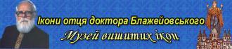 Музей вишитих ікон отця доктора Дмитра Блажейовського