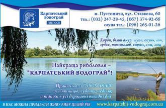 Карпатський водограй  - найкраща риболовля