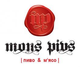 «Mons Pius / Пиво & М'ясо»