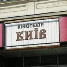 Кінотеатр «Київ»