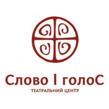 Театральний Центр  «Слово і голос»