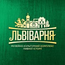 Музейно-Культурний Комплекс Пивної Історії - Львіварня