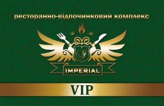 Ресторанно-відпочинковий комплекс  «Imperial»