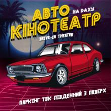 Авто-Кінотеатр на Даху