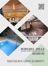 BOREMEL HILLS (банний комплекс)