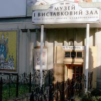 Музей вишитих ікон отця доктора Дмитра Блажейовського фото #1