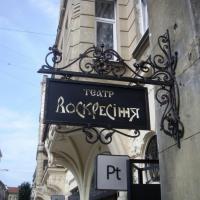 Львівський академічний духовний театр «Воскресіння» фото #2