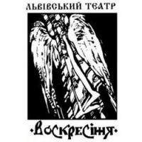 Львівський академічний духовний театр «Воскресіння» фото #3