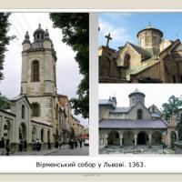 Вірменський собор  фото #2
