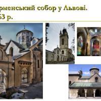 Вірменський собор  фото #3