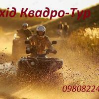 Захід Квадро-Тур  | Оренда  та прокат квадроциклів Львів фото #4