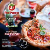 Red Pepper фото #2