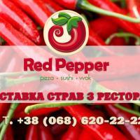 Red Pepper фото #1