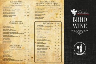 Ресторан  Szkocka  меню фотолатерея