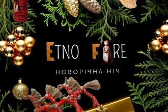"""Новорічна ніч """"Etno fire"""""""