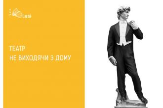 Без аплодисментів і сцени. Театр Лесі Українки покаже вистави