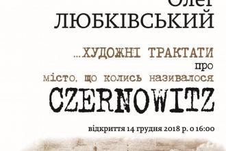 Виставка  Олега Любківського  «…Художні трактати про місто, що колись називалося Czernowitz»