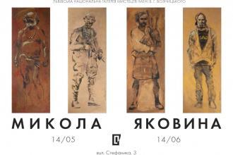 Вернісаж виставки Миколи Яковини
