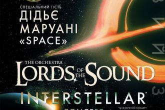 INTERSTELLAR CONCERT від Lords of the Sound
