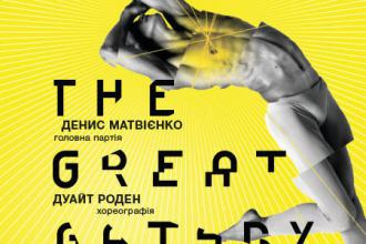 Балет THE GREAT GATSBY