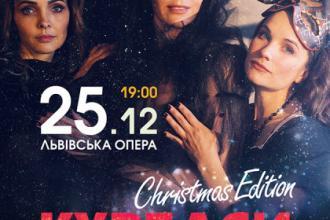 КУРБАСИ. CHRISTMAS EDITION