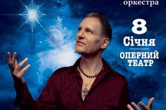 Олег Скрипка та оркестр НАОНІ. Різдвяний концерт «Щедрик»