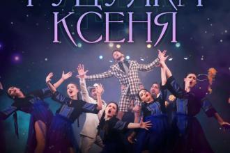 Мюзикл-сенсація «Гуцулка Ксеня»