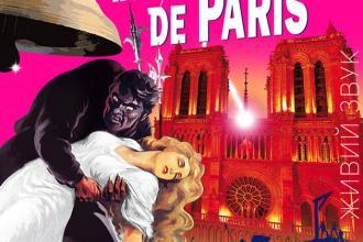 """""""NOTRE DAME DE PARIS Le Concert""""(Львів) на 19:00"""