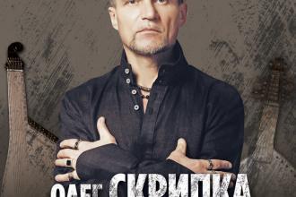 Олег Скрипка та НАОНІ на 19:00