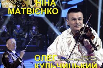 Легенда Української Естради