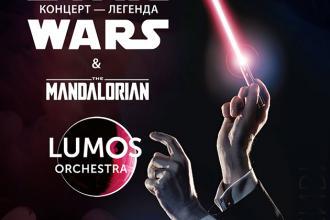 Star Wars Концерт-легенда