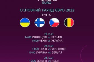 Women`s futsal euro/ Основний раунд Євро 2022.Бельгія vs Чехія | Україна vs Фінляндія