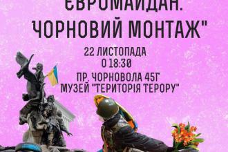 """""""Євромайдан. Чорновий монтаж"""""""