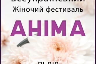 ВСЕУКРАЇНСЬКИЙ ЖІНОЧИЙ ФЕСТИВАЛЬ АНІМА 24.03