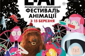 До України їде Лондонський міжнародний фестиваль анімації (LIAF)