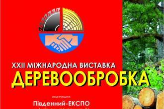 Міжнародна виставка «Деревообробка»