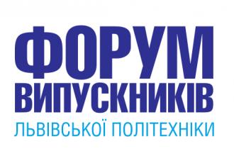 Форум випускників Львівської політехніки 2018