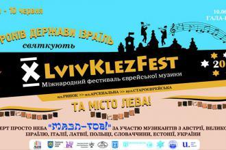 Програма фестивалю єврейської музики ЛЬВІВКлезФест-2018