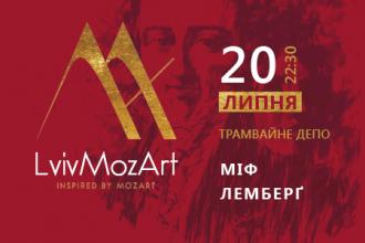 """МІФ ЛЕМБЕРҐ в рамках фестивалю """"Lvivmozart"""""""