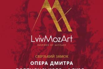 """ОПЕРА ДМИТРА БОРТНЯНСЬКОГО """"АЛКІД"""" в рамках фестивалю """"Lvivmozart"""""""