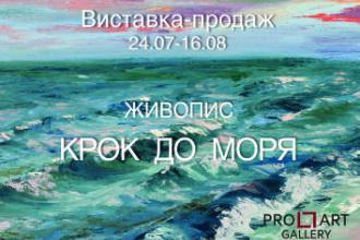 Збірна виставка «Крок до моря»