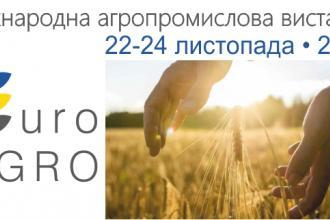 III Міжнародна агропромислова виставка «EuroAGRO»