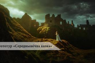 Фототур «Середньовічна казка»