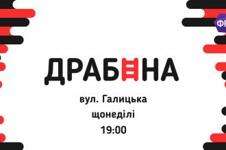 «Драбина» у Львові