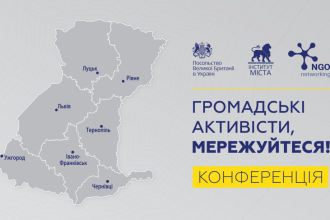 Конференція NGO NETworking