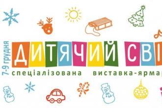 ІX виставка-ярмарок «Дитячий світ»