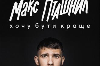 Макс Пташник зіграє концерт у Львові в рамках дебютного всеукраїнського туру