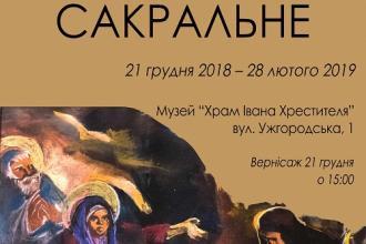"Виставка ""Євген Безніско. САКРАЛЬНЕ"""